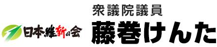 藤巻けんた公式Webサイト 日本維新の会