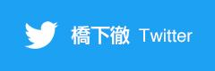 橋下徹Twitter