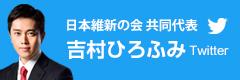 吉村洋文Twitter