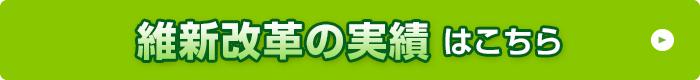 大阪での維新改革の実績はこちら