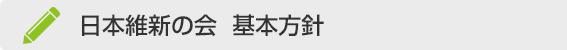 日本維新の会  基本方針